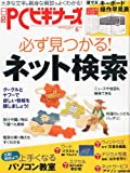 日経PC(ピーシー)ビギナーズ2012年6月号