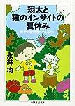 翔太と猫のインサイトの夏休み―哲学的諸問題へのいざない (ちくま学芸文庫)