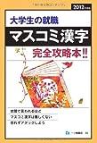 マスコミ漢字 完全攻略本 大学生の就職