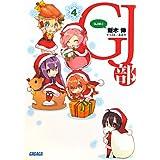 GJ部(グッジョぶ)4 (ガガガ文庫)