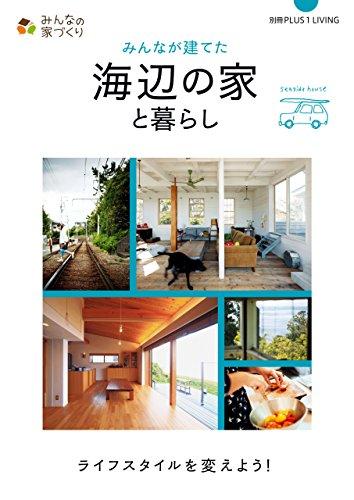 みんなが建てた海辺の家と暮らし (別冊PLUS1 LIVING)の詳細を見る
