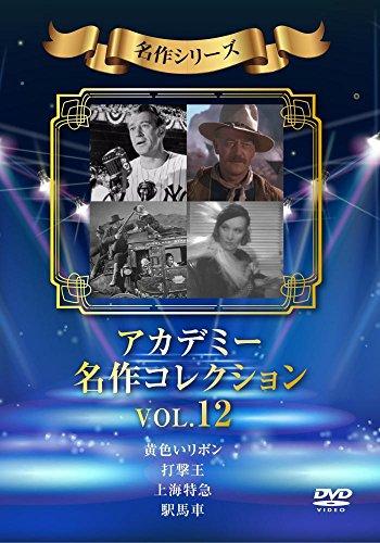 アカデミー名作コレクション Vol.12 ~黄色いリボン/打撃王/上海特急/駅馬車~ [DVD]