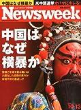 Newsweek (ニューズウィーク日本版) 2010年 10/13号 [雑誌]