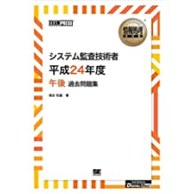 [ワイド版]情報処理教科書 システム監査技術者 平成24年度 午後 過去問題集