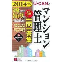 2014年版 U-CANのマンション管理士 これだけ! 一問一答集 (ユーキャンの資格試験シリーズ)
