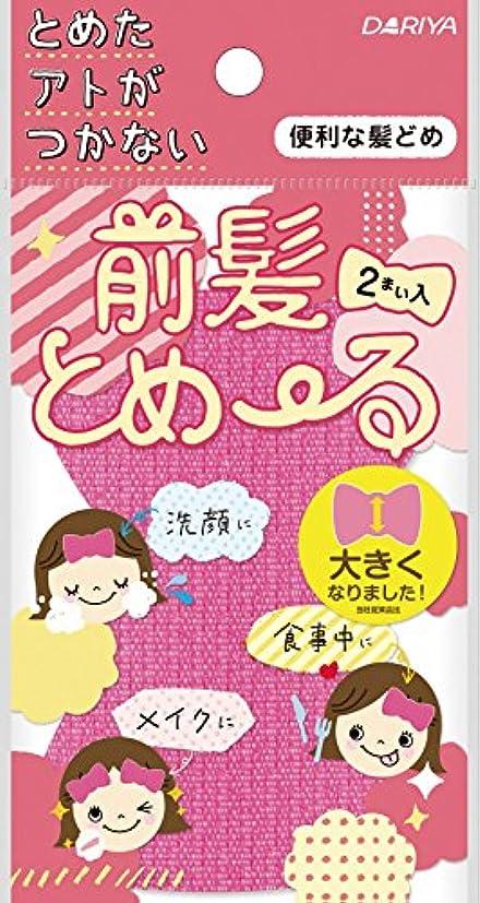 口ひげ新しい意味平衡ダリヤ 前髪とめ~る ピンク 2枚入
