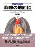 人体スペシャル 胸部の地図帳 (地図帳・ナース) 画像