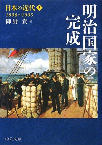 日本の近代3 - 明治国家の完成 1890~1905 (中公文庫)の詳細を見る
