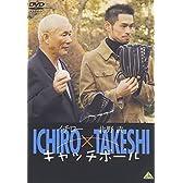 イチロー×北野武 キャッチボール [DVD]