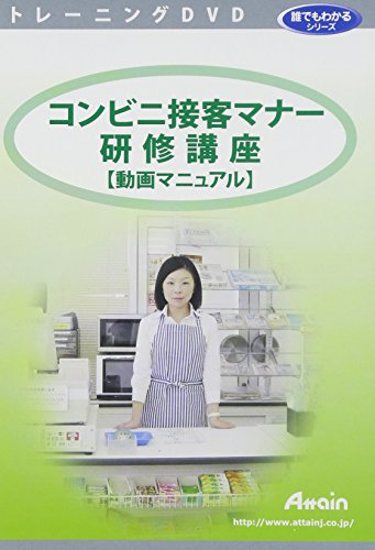 コンビニ接客マナー研修講座 動画マニュアル