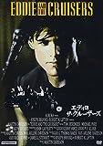 エディ&ザ・クルーザーズ[DVD]