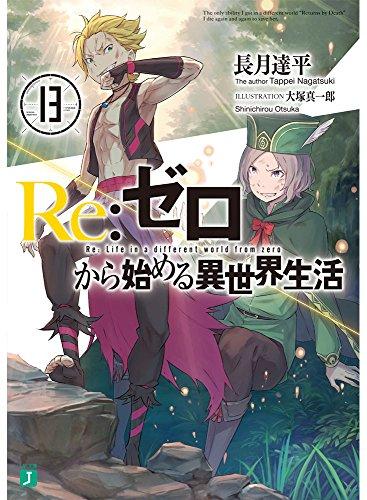 Re:ゼロから始める異世界生活13 (MF文庫J)の詳細を見る