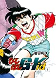 びしばしG-Kid (1) 画像