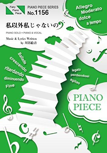 ピアノピースPP1156 私以外私じゃないの / ゲスの極み乙女。  (ピアノソロ・ピアノ&ヴォーカル) (FAIRY PIANO PIECE)