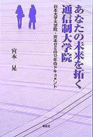 あなたの未来を拓く通信制大学院―日本大学大学院・宮本ゼミの12年のドキュメント