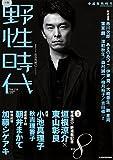 小説 野性時代 第153号 (KADOKAWA文芸MOOK 155)