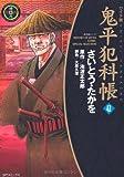 鬼平犯科帳 42 (SPコミックス 時代劇シリーズ)