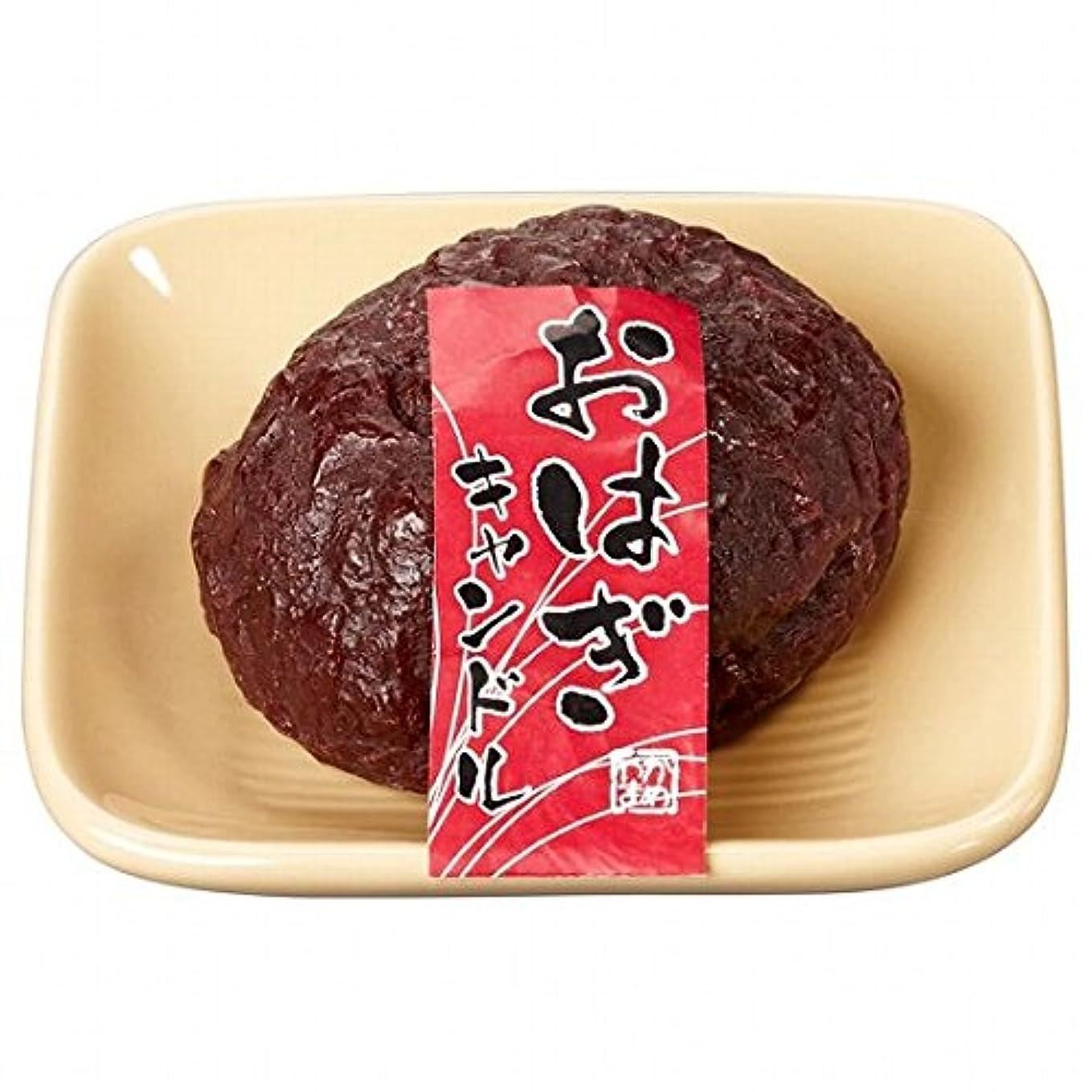 城小数物思いにふけるカメヤマキャンドル(kameyama candle) おはぎキャンドル