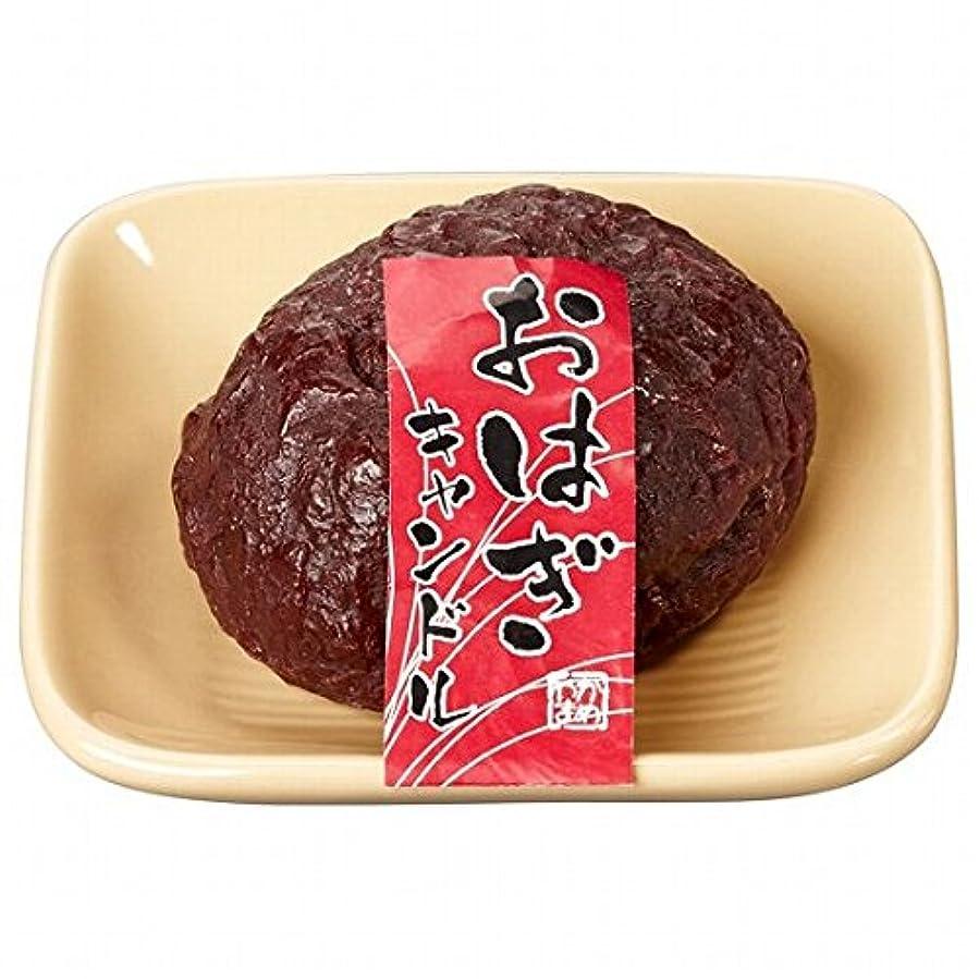 インポート告白する不十分なカメヤマキャンドル(kameyama candle) おはぎキャンドル