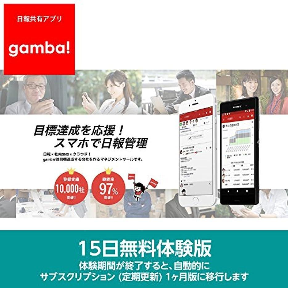 文房具試験現代日報共有アプリgamba! 15日無料体験版 サブスクリプション(定期更新)
