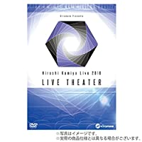 Kiramune Presents Hiroshi Kamiya Live 2016 Live Theater
