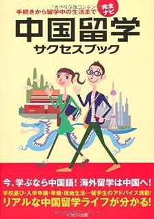 中国留学サクセスブック