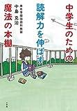 中学生のための読解力を伸ばす魔法の本棚 (単行本)
