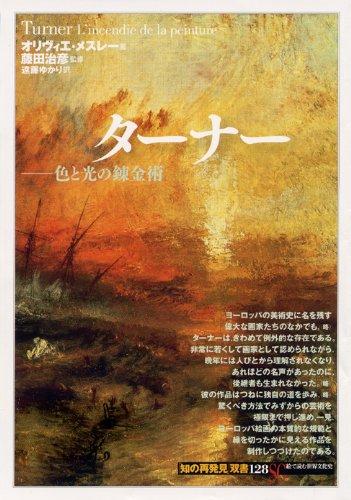 ターナー―色と光の錬金術 (「知の再発見」双書)の詳細を見る