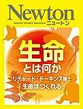 Newton 生命とは何か