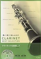 聴いて奏でて楽しむCD付き  クラリネット名曲選 vol.1(改訂新版)