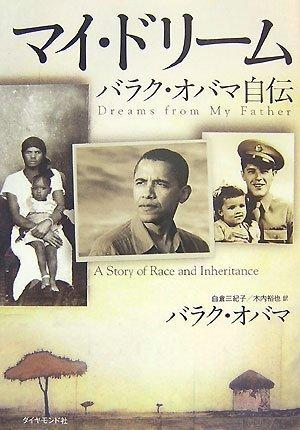 マイ・ドリーム—バラク・オバマ自伝
