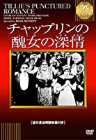 チャップリンの醜女の深情 [DVD]
