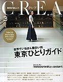 CREA 2015年3月号 東京ひとりガイド