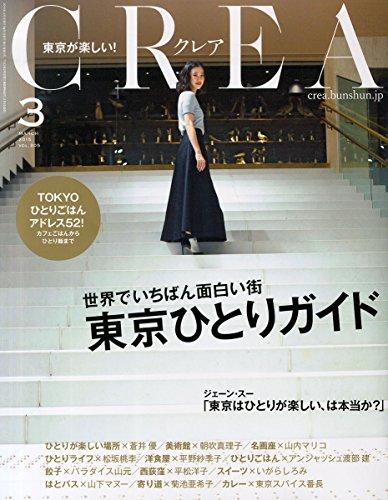 CREA 2015年3月号 東京ひとりガイドの詳細を見る