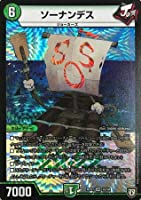 【シングルカード】RP07)ソーナンデス/自然/VR/10/94