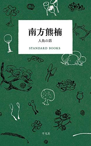 [画像:南方熊楠 人魚の話 (STANDARD BOOKS11)]