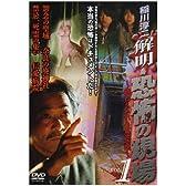稲川淳二 解明・恐怖の現場~終わらない最恐伝説~ VOL.1 [DVD]