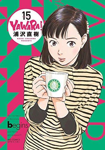 YAWARA! 完全版 15 (ビッグコミックススペシャル)の詳細を見る