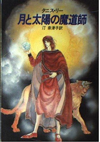 月と太陽の魔道師 (ハヤカワ文庫 FT 42)の詳細を見る