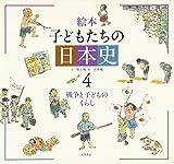 絵本 子どもたちの日本史〈4〉戦争と子どものくらし