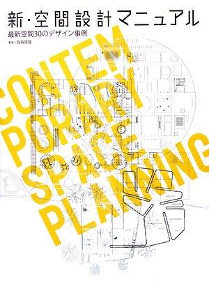 新・空間設計マニュアル―最新空間30のデザイン事例の詳細を見る
