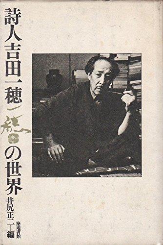 詩人吉田一穂の世界 (1975年)