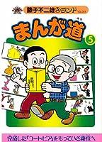 まんが道 (5) (藤子不二雄Aランド (Vol.061))