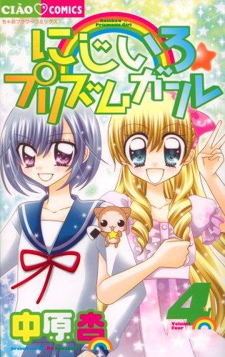 にじいろ☆プリズムガール 4 (ちゃおフラワーコミックス)の詳細を見る