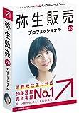 弥生販売 20 プロフェッショナル【最新】 令和・消費税法改正対応| パッケージ版