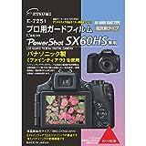 ETSUMI 液晶保護フィルム プロ用ガードフィルムAR Canon PowerShot SX60HS専用 E-7251