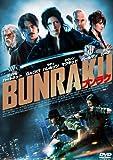 BUNRAKU ブンラク[Blu-ray/ブルーレイ]