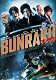 BUNRAKU ブンラク 【Blu-ray】