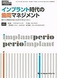 インプラント時代の歯周マネジメント DENTAL DIAMOND増刊号