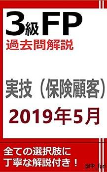 [furi]の3級FP過去問解説 2019年5月実技(保険顧客)